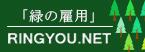 「緑の雇用」総合ウェブサイト