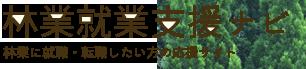「林業就業支援ナビ」林業に就職・転職したい方の応援サイト